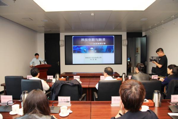 北京连城资产评估有限公司相关负责人,中德生态园管委各相关部门,中德