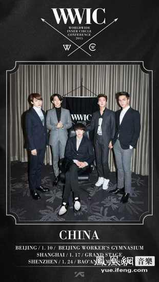WINNER全新专辑受好评 粉丝见面会1月10日北京举行