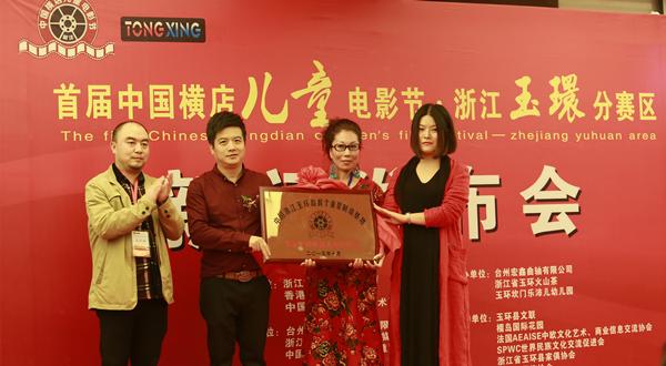 中国横店儿童电影节在玉环设立永久性选秀基地图片
