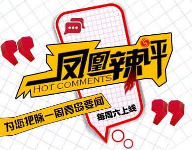 【凤凰辣评|青岛一周】No.3:20150119-20150123