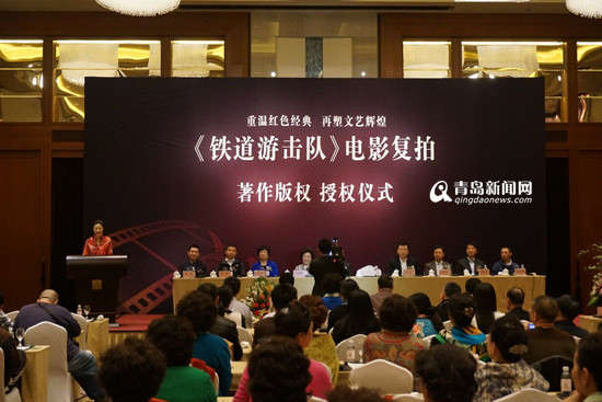 小说《铁道游击队》版权授权发布会在青岛举行