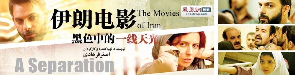 伊朗电影一线天光