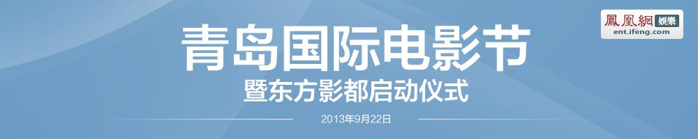 青岛国际电影节