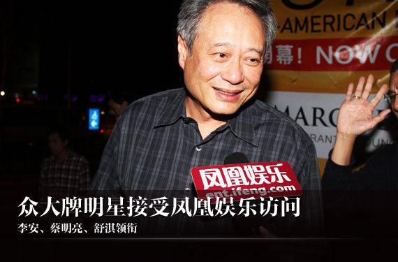 第50届金马奖 众大牌明星接受凤凰娱乐访问