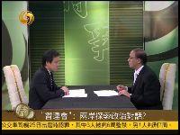 """邱震海:""""习连会""""或在为两岸政治对话铺路"""