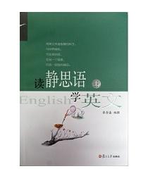 静思图书:读静思语学英文 对外传达自己的文化