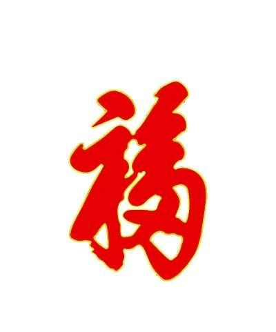 中国人过年为什么要贴 福 字 贴 福 有哪些讲究