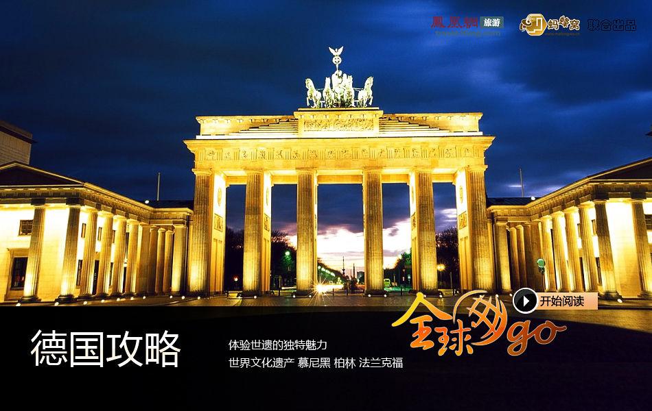 德国旅游攻略 体验世遗的独特魅力