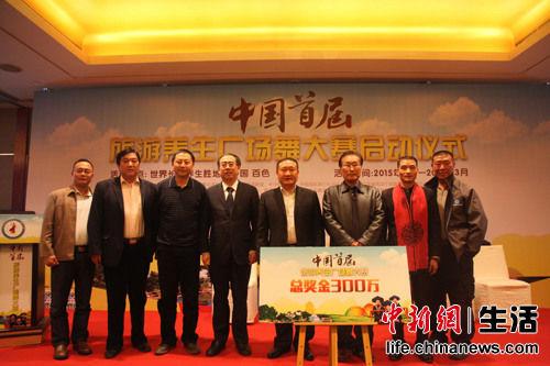 2015年中国首届旅游养生广场舞大赛在京启动