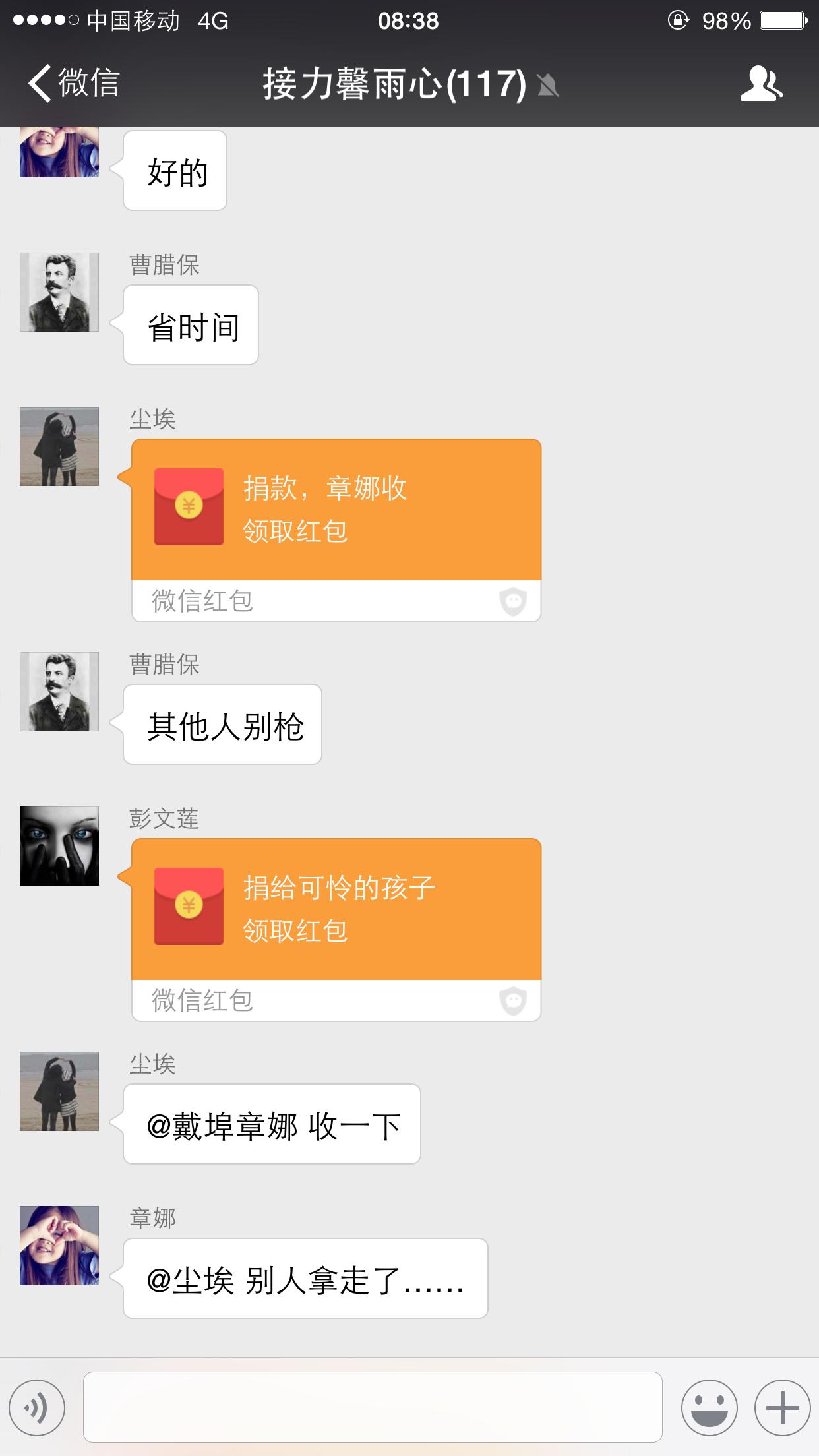 """溧阳百名民警微信""""红包接力"""" 为重病女童捐款上万 ..."""
