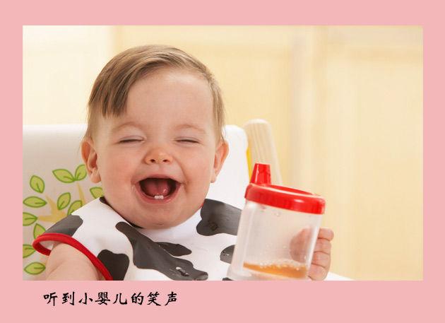 听到小婴儿的笑声