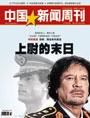 中国新闻周刊530