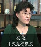 蔡霞:改革沦为空话将加剧社会矛盾冲突