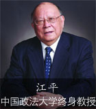 江平:只要坚持改革开放 极左就无前途