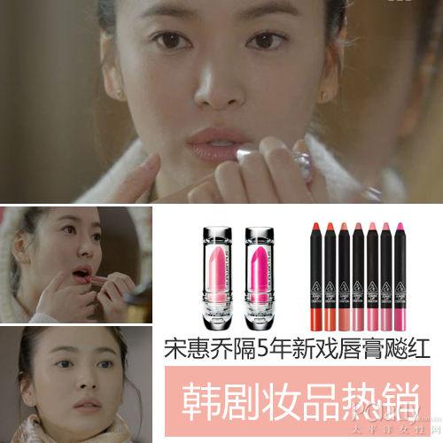 【爱美】宋慧乔新戏火了唇膏 盘点韩剧热销美妆品