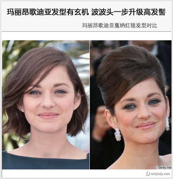 玛丽昂歌迪亚发型有玄机 波波头一步进阶高发髻