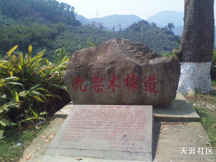 白沙黎族自治县——九架岭风景区