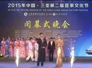 第二届三亚疍家文化节闭幕式暨颁奖礼举行