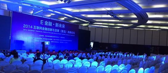 2014互联网金融创新与发展高峰论坛将在明日举行