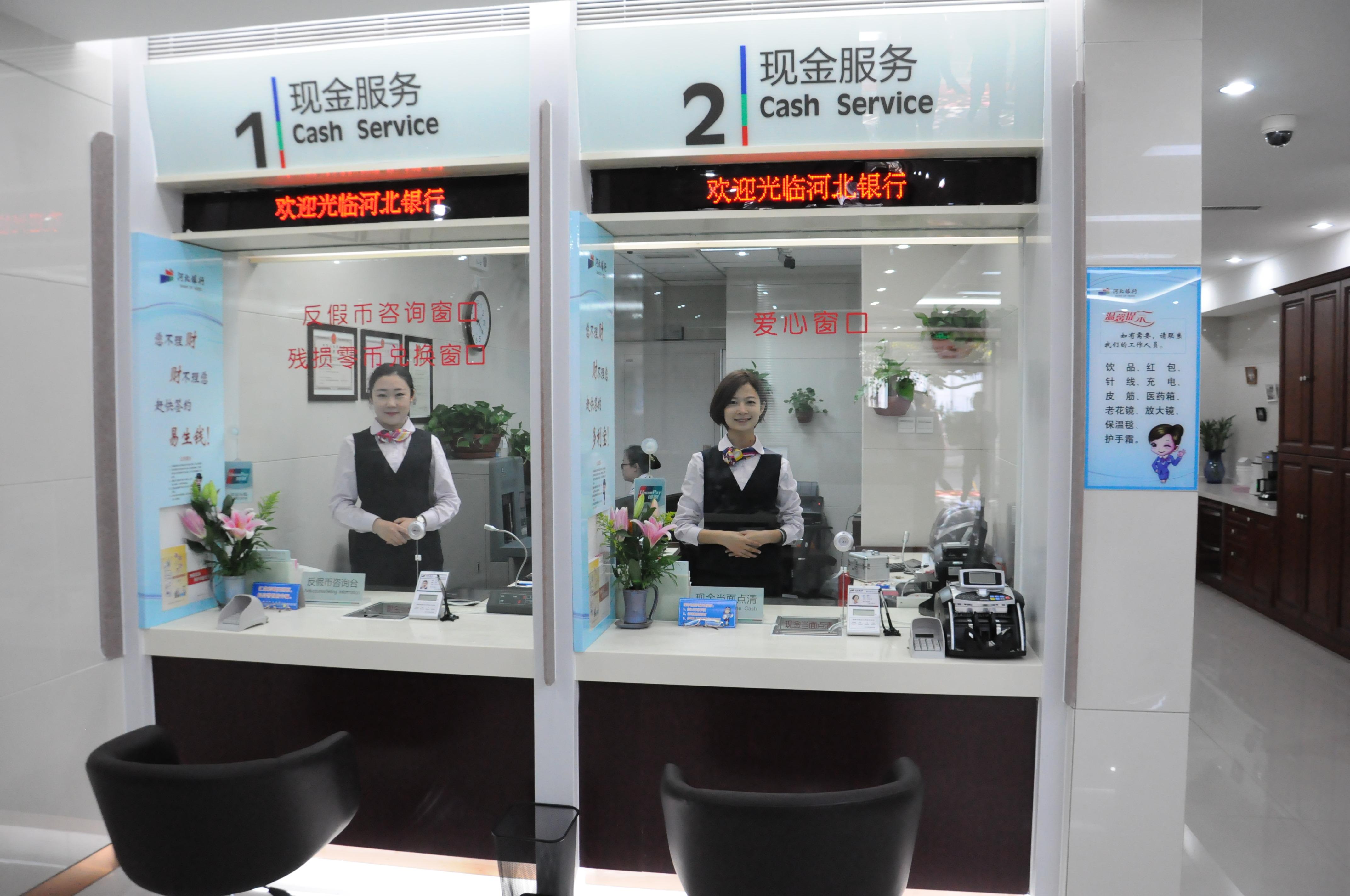 河北银行首家社区支行开业