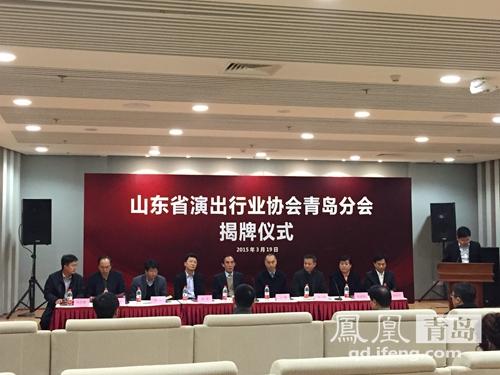 山东省演出行业协会青岛分会昨日落成_青岛频道_凤凰网