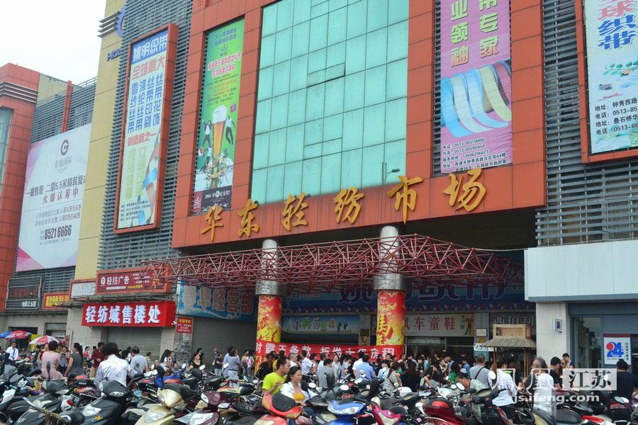 南通轻纺城一次收十年租金 引发商户集体停业