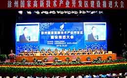 徐州市新增72个市级高新产品