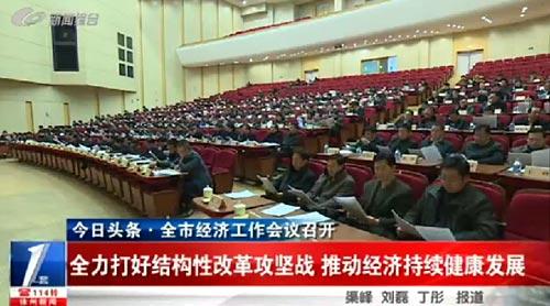 徐州全市经济工作会议召开