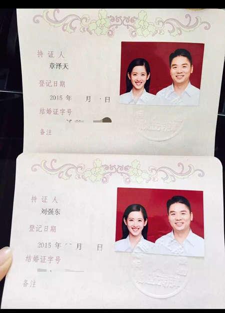 笑得太幸福!奶茶妹妹和刘强东领证结婚 海南频道 凤凰网