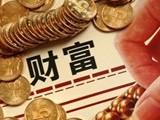 解读青岛财富管理中心