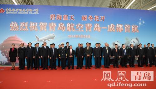26日青岛航空成功首航成都 今起开通执飞长沙航线