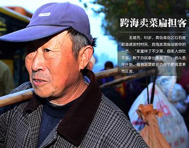 """青岛跨海""""扁担客"""" 最年长者81岁风雨无阻卖菜"""
