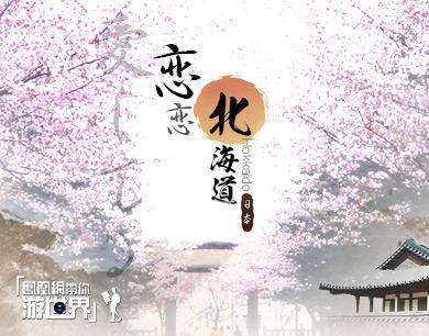 凤凰带你游世界 恋恋北海道