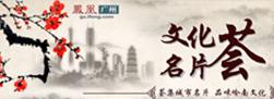 文化名片荟