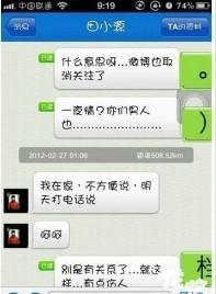 网曝田源一夜情暧昧短信