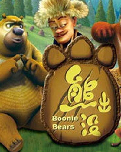 熊出没儿童剧本