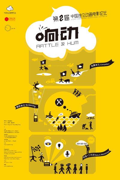 第二届中国独立动画电影论坛竞赛单元作品征集