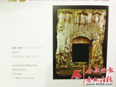 台湾藏家慷慨捐赠 唐代古佛塔漂泊多年将回家(图)