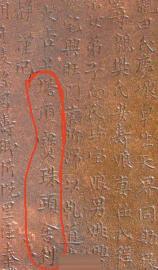 """发出的微博图片中,邛崃高何镇""""石塔寺石塔""""石刻上被红笔勾出""""塔顶宝珠头舍利""""字样。"""