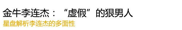 """""""金牛李连杰:""""虚假""""的狠男人"""""""