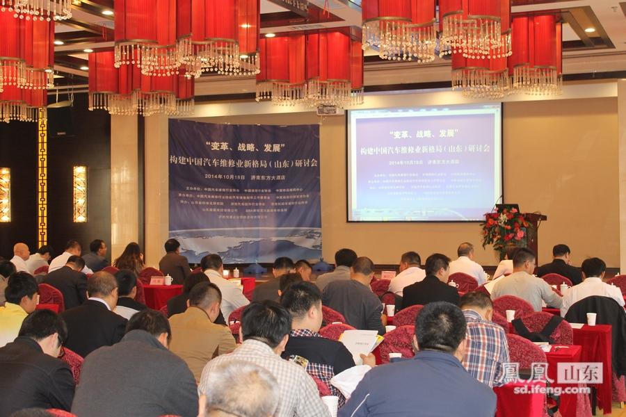 """10月18日,""""变革、战略、发展""""构建中国汽车维修业新格局(山东)研讨会在济南举行。本次研讨会的主题是变革、战略、发展—汽车维修业的转型升级,围绕当前汽车维修行业改革的一系列政策措施、维修配件统一编码、配件检测认证、山东后市场发展与战略、山东汽车维修发展现状及趋势等热点问题,进行专业分析,各界代表进行广泛交流。"""