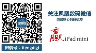 关注凤凰数码微信ifengdigi赢iPad mini
