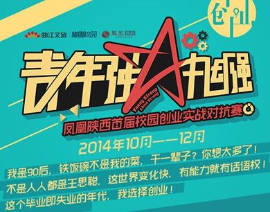 凤凰陕西校园创业对抗赛开始报名