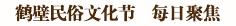 鹤壁民俗文化节 每日聚焦