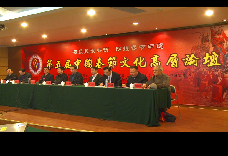 第五届中国春节文化高层论坛