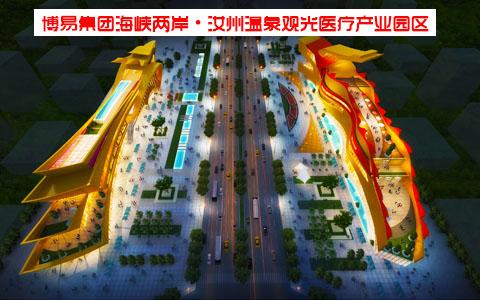 汝州温泉观光医疗产业园区