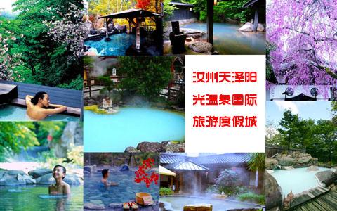 汝州天泽阳光温泉国际旅游度假城