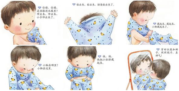 宝宝学习穿衣 漫画
