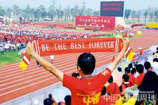 恒大实验中国足球学校:家长担心文化课 报名多