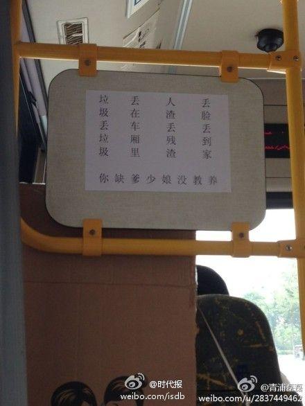 """上海公交司机贴标语""""人渣丢残渣"""" 已致歉(图)"""